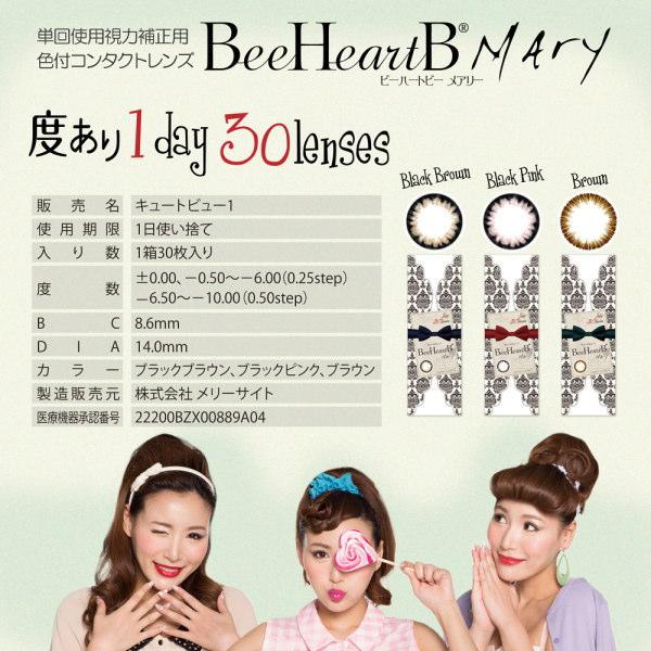 melly-beeheartbmary-3