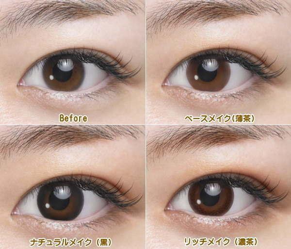 seed-eyecoffret1day-2